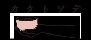 カタトソデロゴ1
